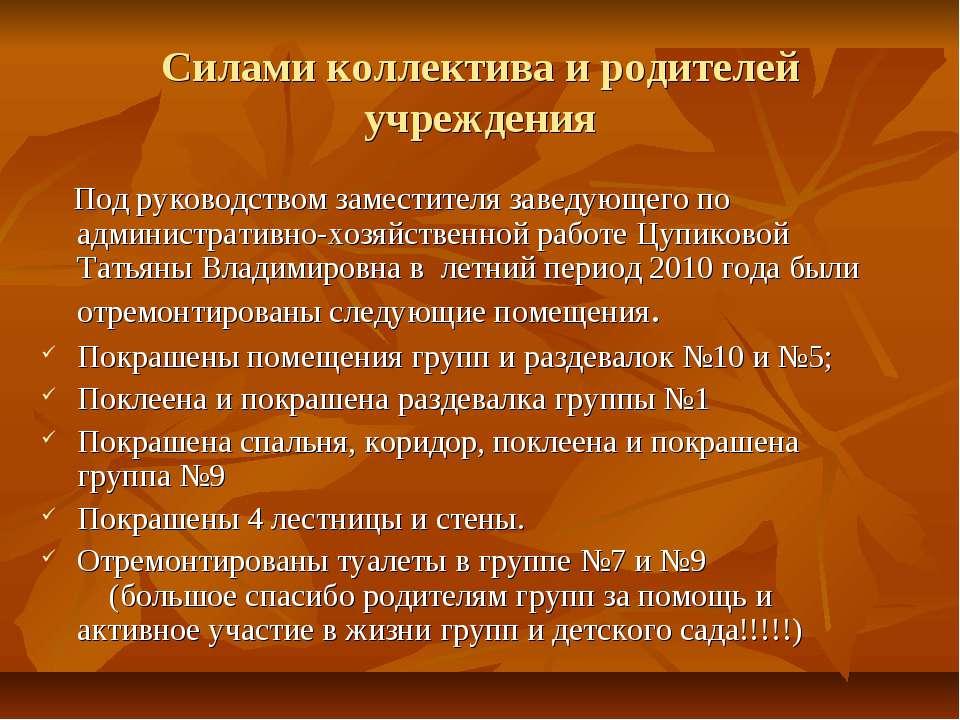 Силами коллектива и родителей учреждения Под руководством заместителя заведую...