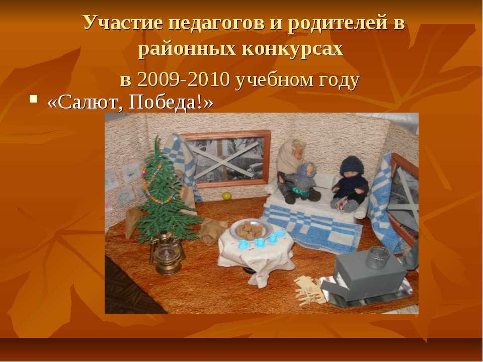 Участие педагогов и родителей в районных конкурсах в 2009-2010 учебном году «...