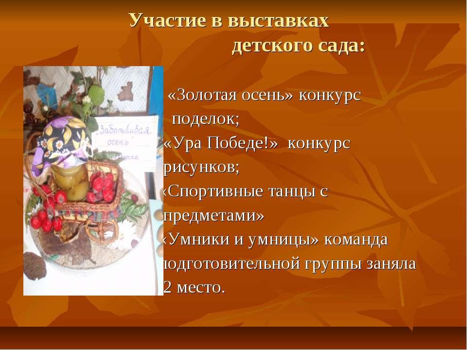 Участие в выставках детского сада: «Золотая осень» конкурс поделок; «Ура Побе...
