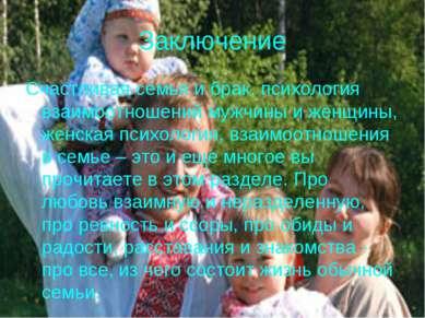 Заключение Счастливая семья и брак, психология взаимоотношений мужчины и женщ...