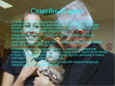 Семейный цикл С позиций воспроизводства населения весьма важным критерием пос...