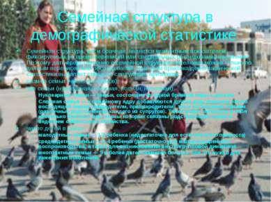 Семейная структура в демографической статистике Семейная структура, как и бра...