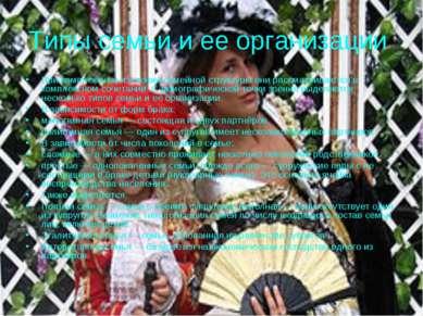 Типы семьи и ее организации При комплексном изучении семейной структуры они р...