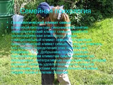 Семейная психология Психологический климат семьи В научной литературе синоним...