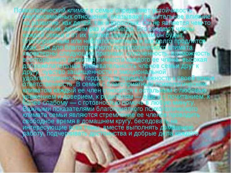 Психологический климат в семье определяет устойчивость внутрисемейных отношен...