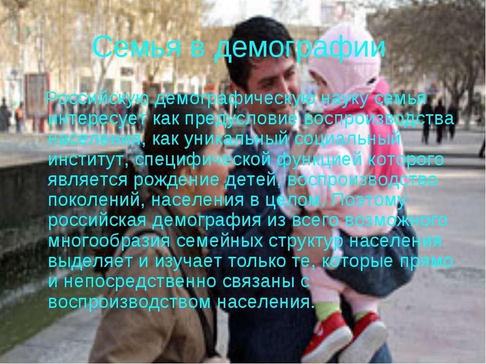 Семья в демографии Российскую демографическую науку семья интересует как пред...
