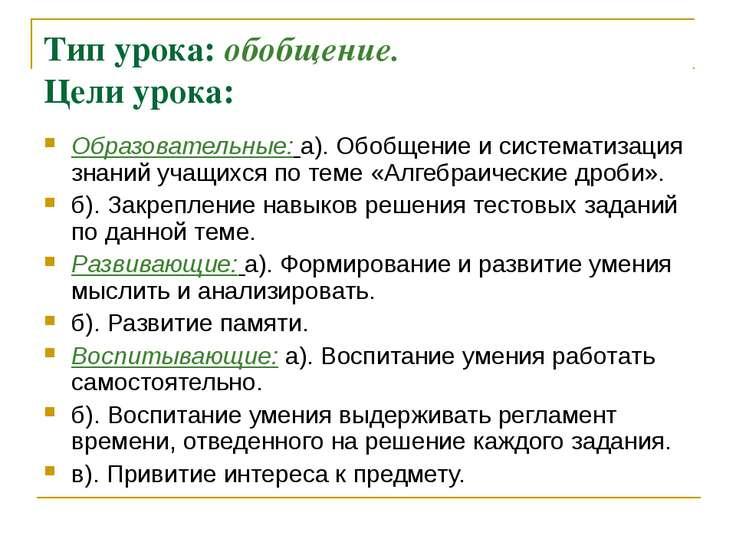 Тип урока: обобщение. Цели урока: Образовательные: а). Обобщение и систематиз...