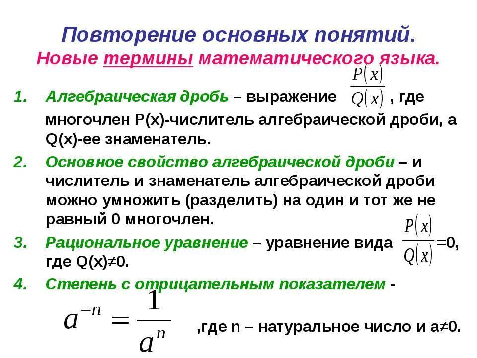 Повторение основных понятий. Новые термины математического языка. Алгебраичес...