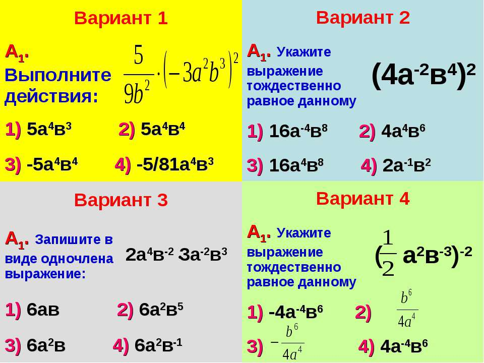 Вариант 1 А1. Выполните действия: 1) 5а4в3 2) 5а4в4 3) -5а4в4 4) -5/81а4в3 Ва...