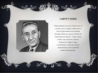 ГАФУР ГУЛЯМ Известнейший писатель Узбекистана. В поэзии и прозе Гафура Гуляма...
