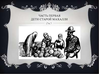 ЧАСТЬ ПЕРВАЯ ДЕТИ СТАРОЙ МАХАЛЛИ