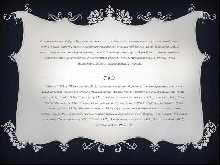 В стихотворениях Гафура Гуляма, написанных в начале 30-х годов, намечается по...