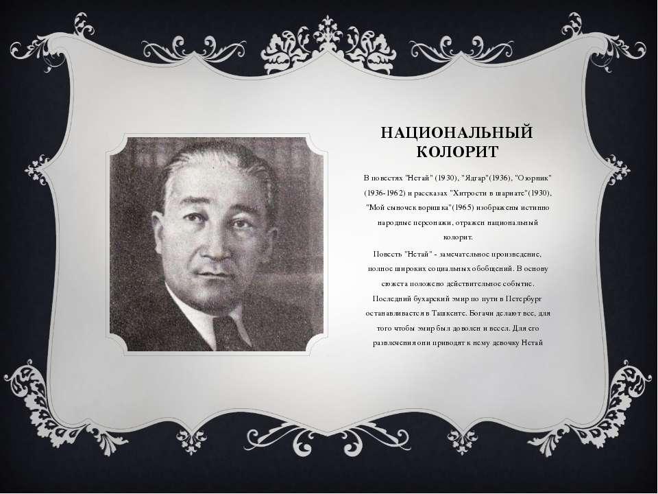 """НАЦИОНАЛЬНЫЙ КОЛОРИТ В повестях """"Нетай"""" (1930), """"Ядгар""""(1936), """"Озорник"""" (193..."""
