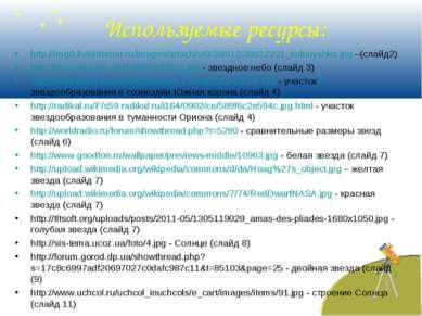 Используемые ресурсы: http://img0.liveinternet.ru/images/attach/c/0/38/812/38...