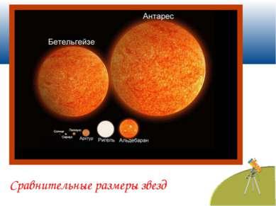 Сравнительные размеры звезд