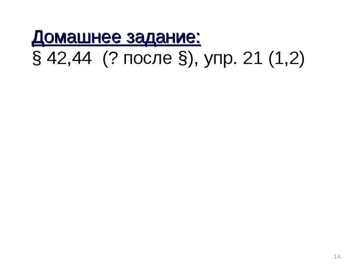 * Домашнее задание: § 42,44 (? после §), упр. 21 (1,2)