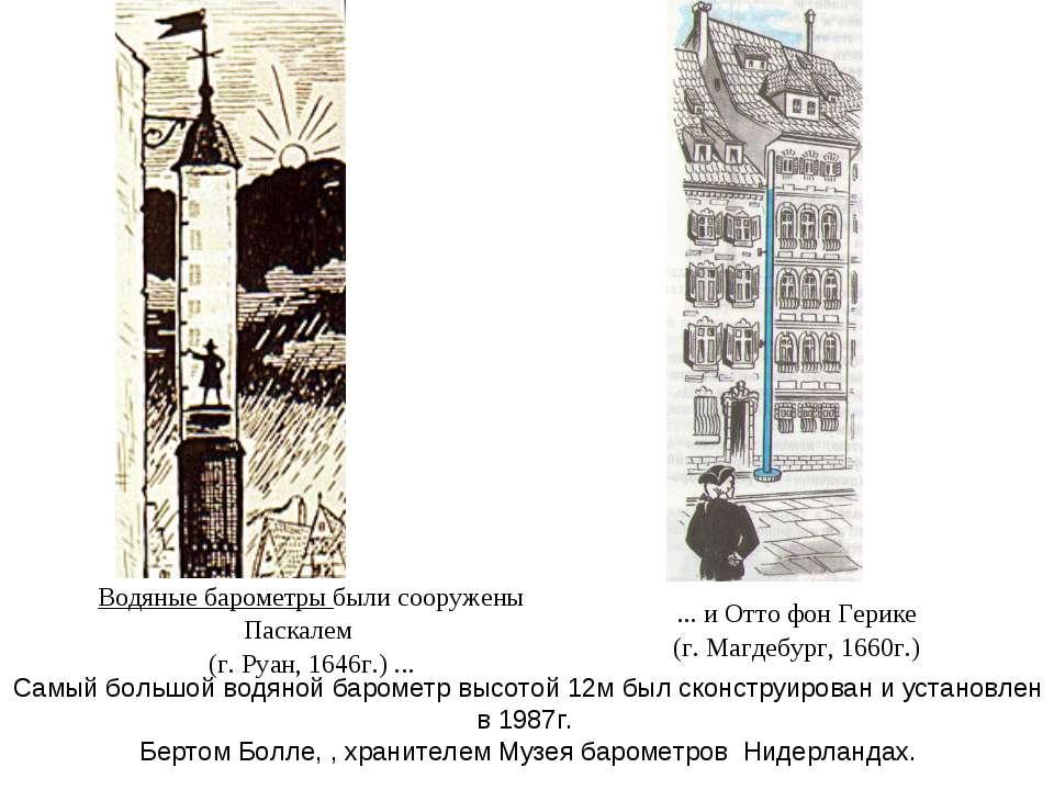 Самый большой водяной барометр высотой 12м был сконструирован и установлен в ...