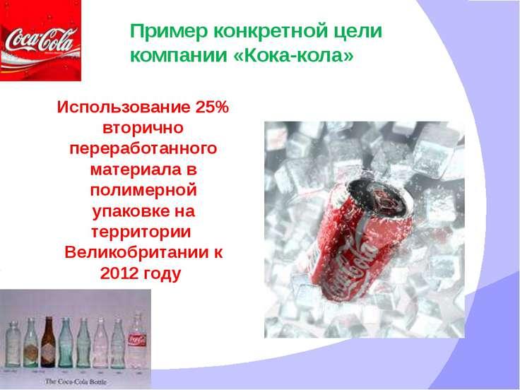 Пример конкретной цели компании «Кока-кола» Использование 25% вторично перера...