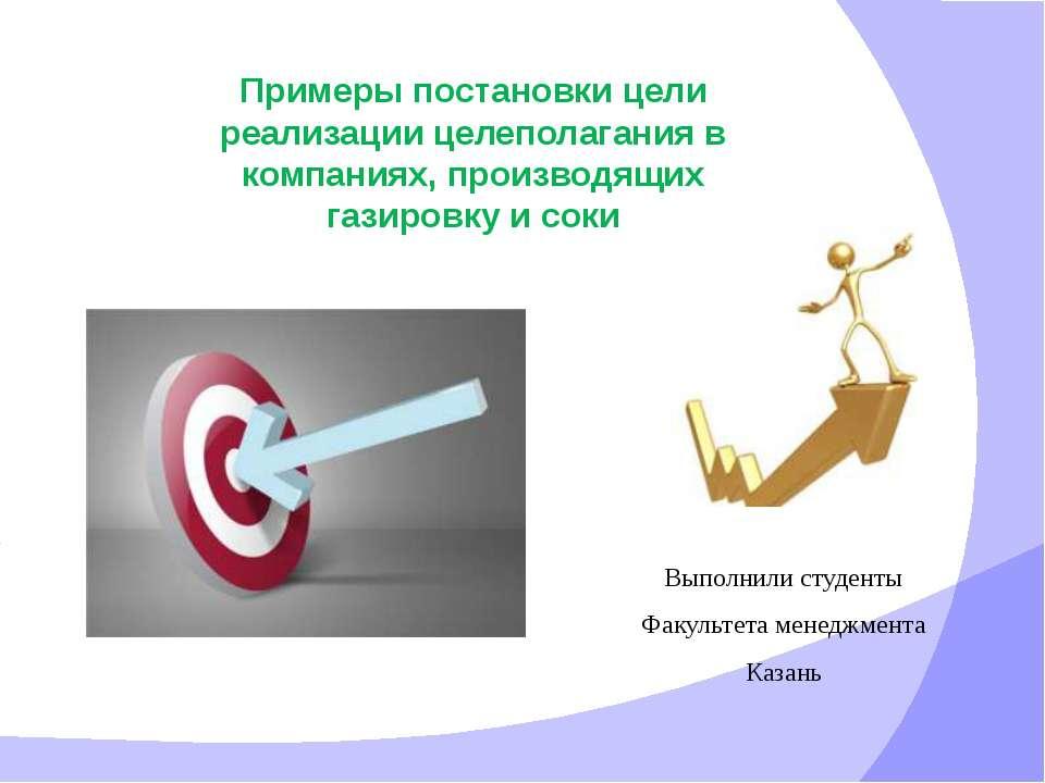 Примеры постановки цели реализации целеполагания в компаниях, производящих га...