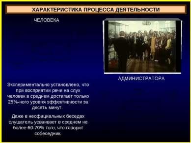 ХАРАКТЕРИСТИКА ПРОЦЕССА ДЕЯТЕЛЬНОСТИ ЧЕЛОВЕКА АДМИНИСТРАТОРА Экспериментально...