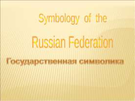 Symbology of the Russian Federation