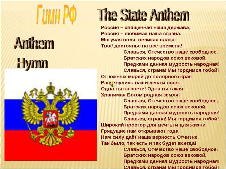 Россия – священная наша держава, Россия – любимая наша страна. Могучая воля, ...