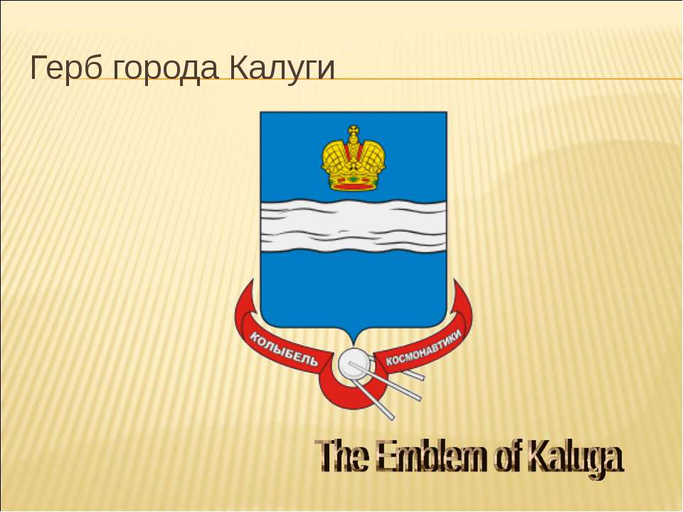 Герб города Калуги