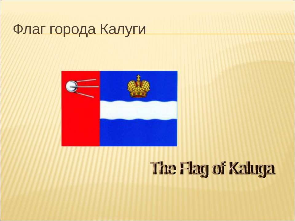 Флаг города Калуги