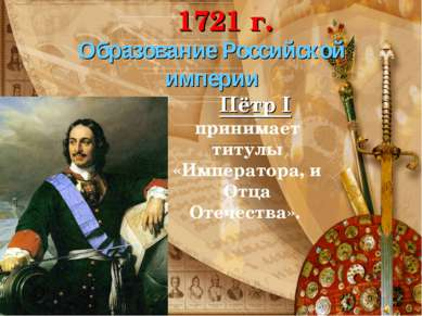Образование Российской империи Пётр I принимает титулы «Императора, и Отца От...