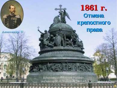 памятник «1000-летия России» скульптор М.О. Микешин 1861-62 гг. Александр II ...