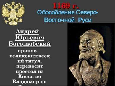 Обособление Северо-Восточной Руси Андрей Юрьевич Боголюбский приняв великокня...
