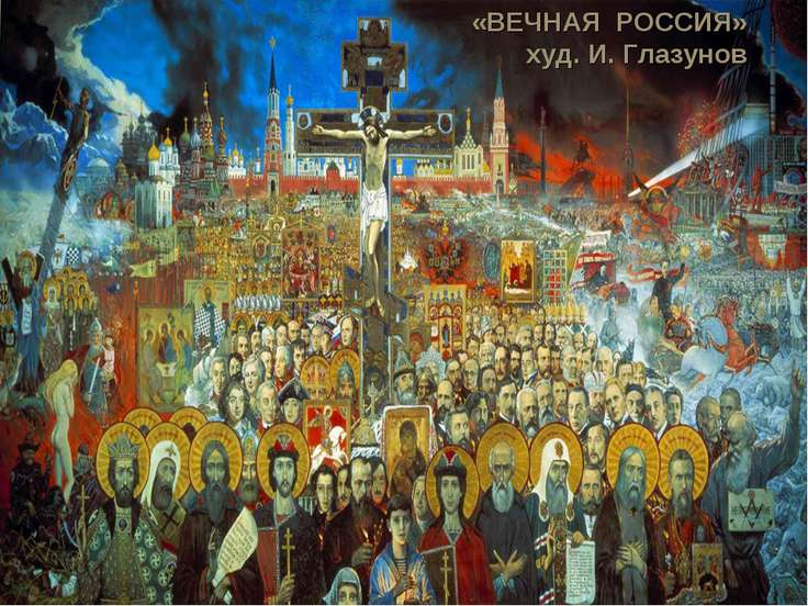 «ВЕЧНАЯ РОССИЯ» худ. И. Глазунов