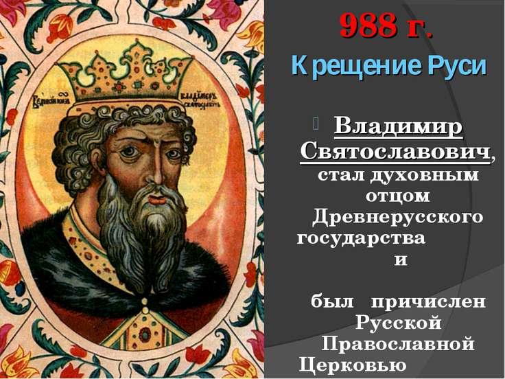 Владимир Святославович, стал духовным отцом Древнерусского государства и был ...