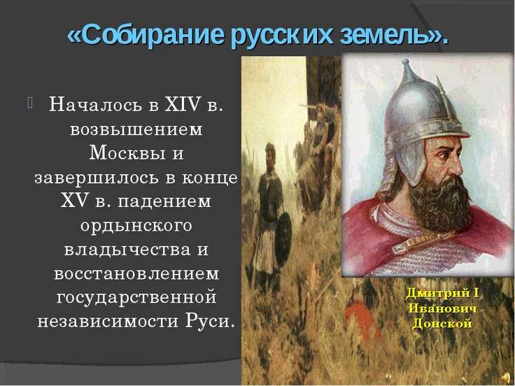 «Собирание русских земель». Началось в XIV в. возвышением Москвы и завершилос...