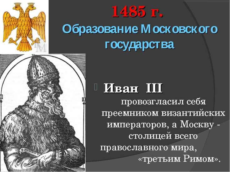 Образование Московского государства Иван III провозгласил себя преемником виз...