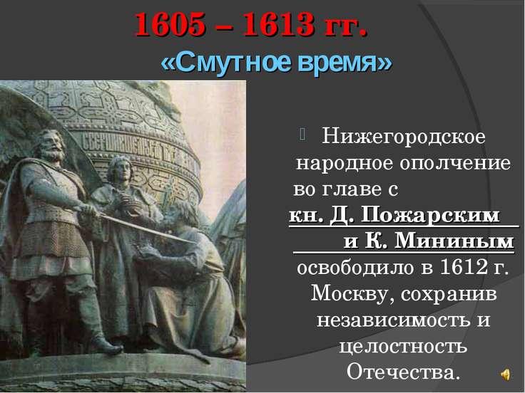 «Смутное время» Нижегородское народное ополчение во главе с кн. Д. Пожарским ...