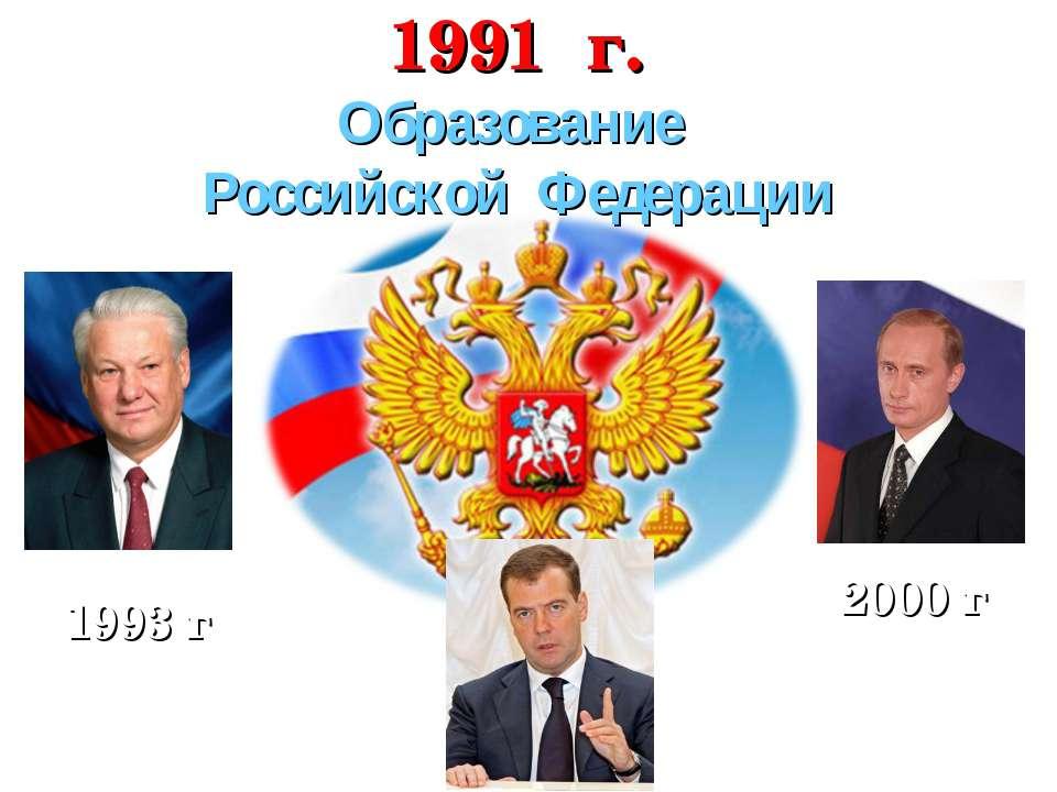 1991 г. Образование Российской Федерации 2000 г. Указ об образовании федераль...