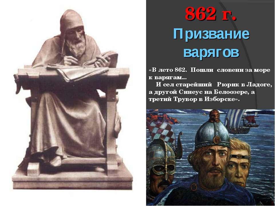 «В лето 862. Пошли словени за море к варягам... И сел старейший Рюрик в Ладог...