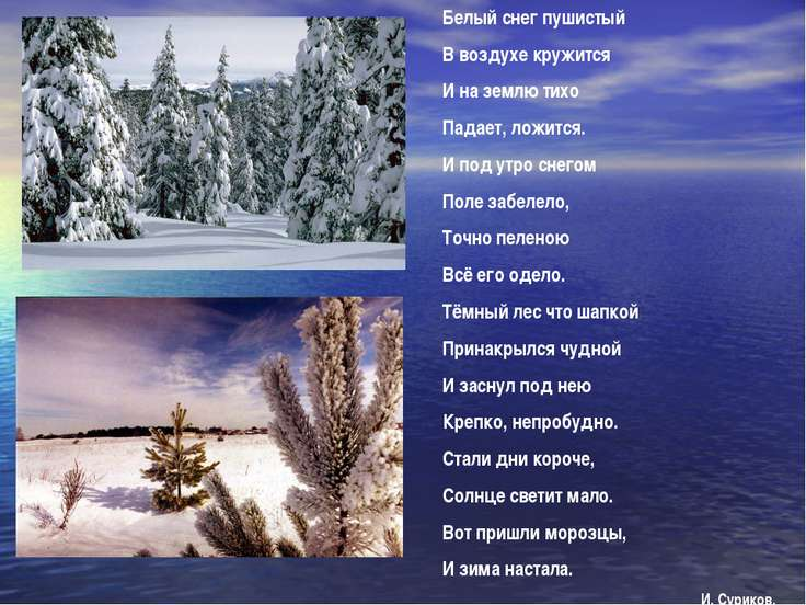 Белый снег пушистый В воздухе кружится И на землю тихо Падает, ложится. И под...