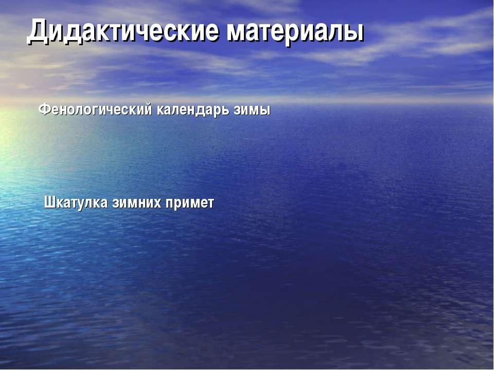 Дидактические материалы Фенологический календарь зимы Шкатулка зимних примет