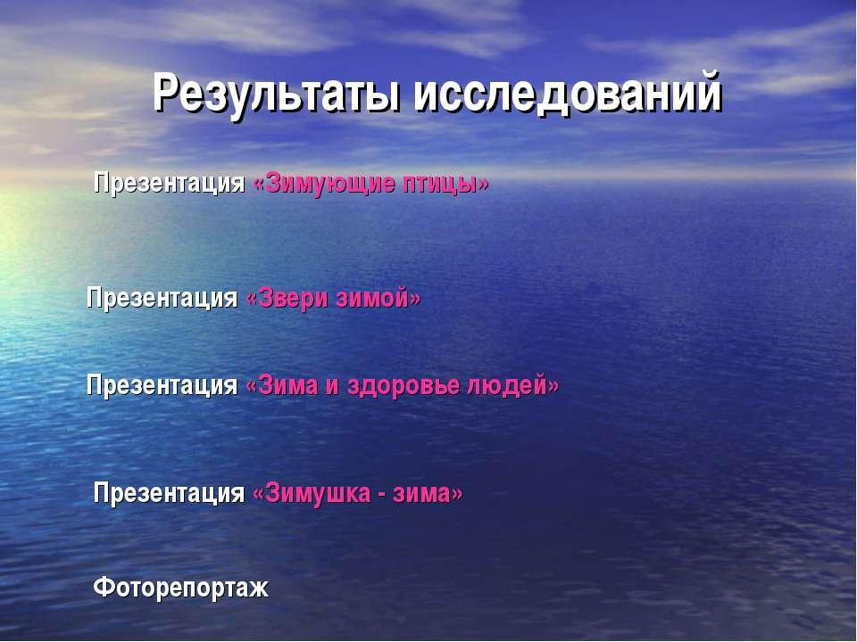 Результаты исследований Презентация «Зимушка - зима» Презентация «Зима и здор...