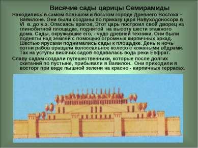 Ариана * Висячие сады царицы Семирамиды Находились в самом большом и богатом ...