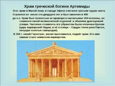 Ариана * Храм греческой богини Артемиды Этот храм в Малой Азии, в городе Эфес...