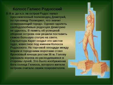 Ариана * Колосс Гелиос Родосский В III в. до н.э. на остров Родос напал просл...