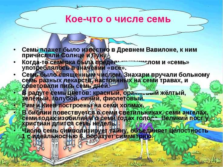 Ариана * Семь планет было известно в Древнем Вавилоне, к ним причисляли Солнц...