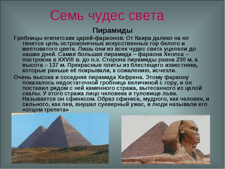Ариана * Пирамиды Гробницы египетских царей-фараонов. От Каира далеко на юг т...