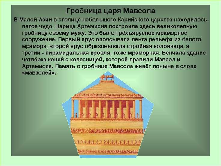 Ариана * Гробница царя Мавсола В Малой Азии в столице небольшого Карийского ц...