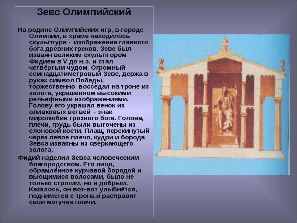 Ариана * Зевс Олимпийский На родине Олимпийских игр, в городе Олимпии, в храм...