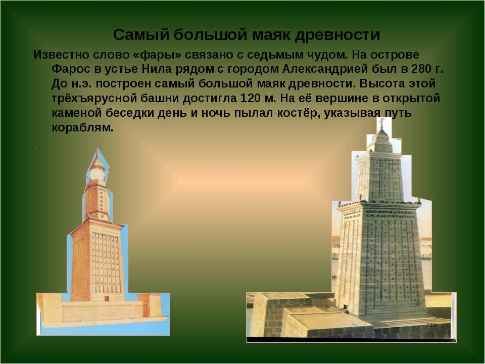 Ариана * Самый большой маяк древности Известно слово «фары» связано с седьмым...