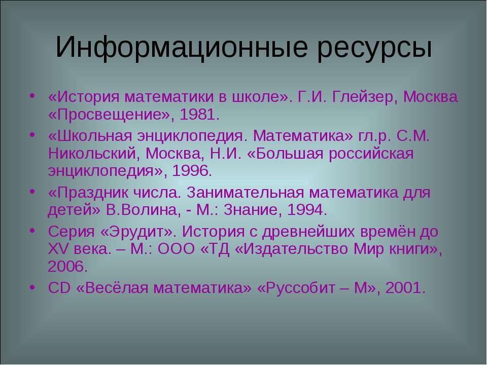 Ариана * Информационные ресурсы «История математики в школе». Г.И. Глейзер, М...